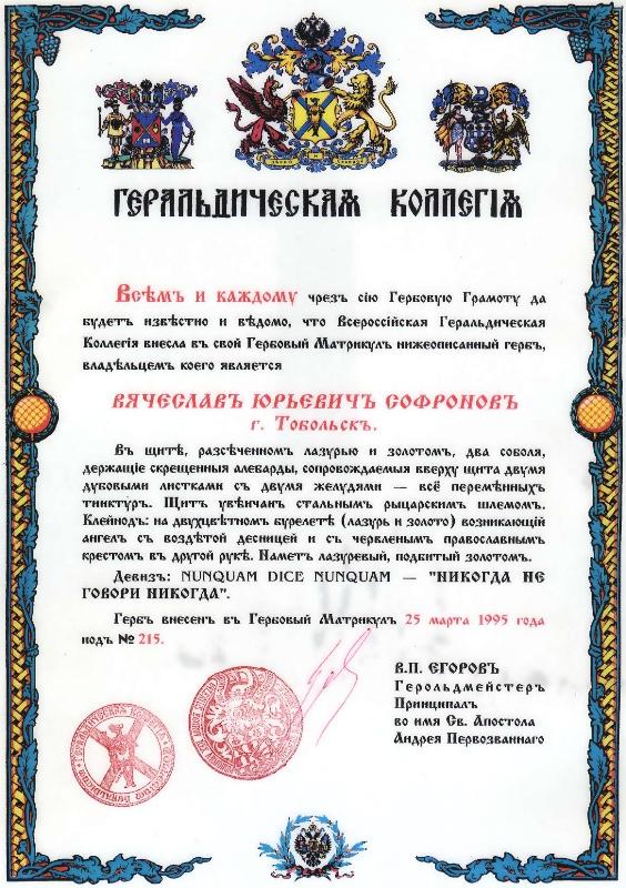 герб вячеслав